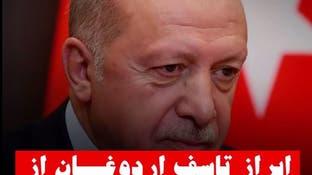 ابراز تاسف اردوغان از کشته شدن سلیمانی