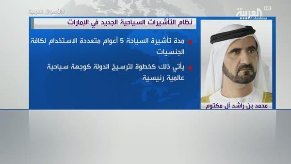 الإمارات.. تأشيرة سياحية متعددة الدخول لـ5 سنوات لكافة الجنسيات