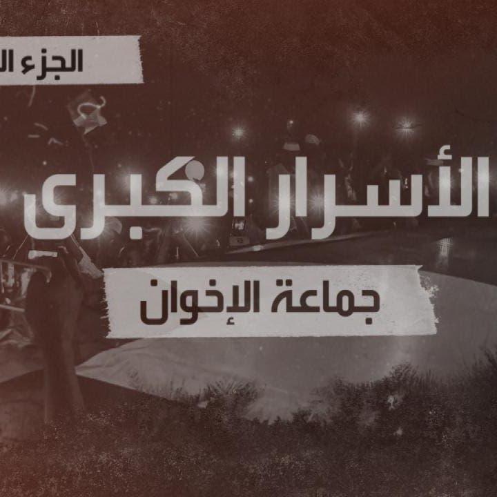 """""""الأسرار الكبرى"""".. مشاهد حصرية لعنف الإخوان في انتفاضة السودان"""