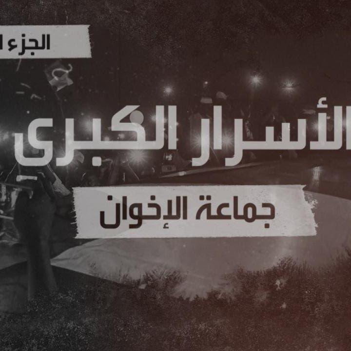 وثائقي.. تسجيلات تكشف خطط إخوان السودان لإجهاض الحراك