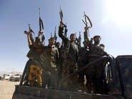 التحالف: ميليشيا الحوثي تطلق باليستياً من صنعاء.. سقط في صعدة