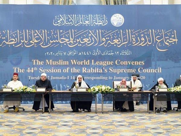 مجلس رابطة العالم الإسلامي يدين التدخل التركي في ليبيا