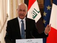 برهم صالح: حفظ السيادة يتحقق بضبط السلاح المنفلت