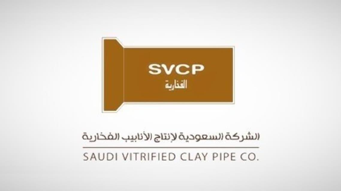 الشركة السعودية لإنتاج الأنابيب الفخارية