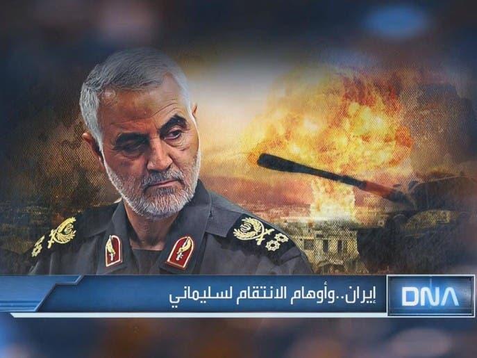 DNA    إيران.. وأوهام الانتقام لسليماني