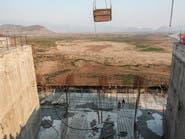 إثيوبيا: من حقنا استخدام مياه النيل لتلبية حاجاتنا