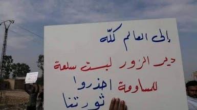 سوريا.. تظاهرات تطالب بخروج ميليشيات إيران من دير الزور