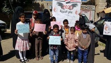 فيديو مؤثر.. أمهات وأطفال بصنعاء يطالبون بإطلاق المختطفين