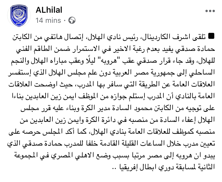 بيان نادي الهلال السوداني