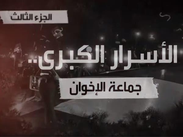 """وثائقي """"الأسرار الكبرى"""".. ردود أفعال واسعة بالشارع السوداني حول الجزء الثالث"""