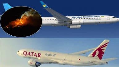 طائرة ركاب قطرية نجت من السقوط بصاروخ إيراني خاطئ