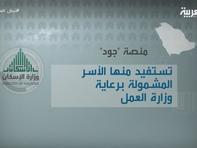 """""""جود""""..منصة سعودية تساهم في شراء المنازل للأسر المحتاجة"""