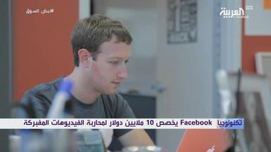 خطر جديد يهدد انتخابات أميركا.. فيديوهات مفبركة وفيسبوك تعلن الحرب!