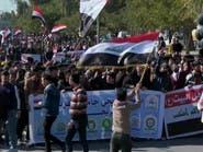 مقتل متظاهرين وإصابة 25 باشتباكات مع الأمن العراقي