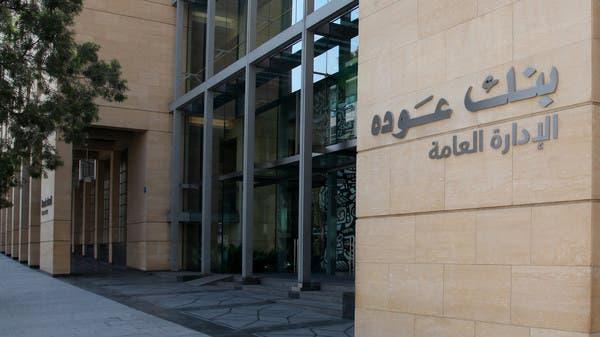 مصادر العربية: بنك عوده اللبناني يعمل على بيع عملياته في مصر
