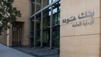 كابيتال بنك للعربية: استحواذنا على فروع بنك عوده سيرفع نمو قطاع التجزئة لدينا