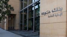 """مصادر: """"هيرمس"""" مستشاراً مالياً لبيع وحدة بنك عوده في مصر"""