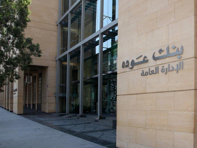 بنك أردني بصدد شراء فروع عودة اللبناني في الأردن والعراق