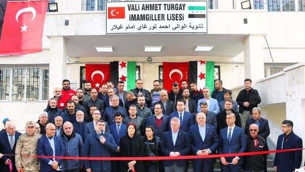 أنقرة تكرّم نائب والٍ متوفى وتطلق اسمه على مدرسة بسوريا