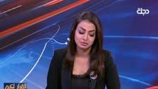 آن ایئر ہونے سے قبل بھائی کی موت کی خبر سننے والی عراقی اینکر کا رد عمل