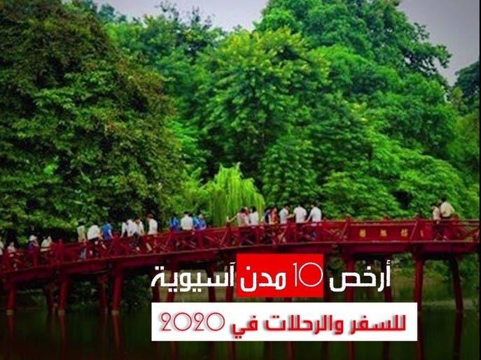 أرخص 10 مدن آسيوية للسفر والرحلات في 2020