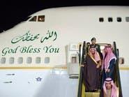 الملك سلمان يصل الرياض عائداً من سلطنة عمان