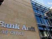 بنك عوده اللبناني يجمع 210 ملايين دولار لزيادة رأس المال