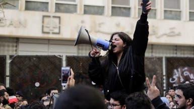 قوى الأمن تلقي قنابل غاز لتفريق محتجين أمام مصرف لبنان