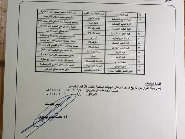 """""""الحوثي"""" تستبدل أسماء قاعات الدراسة في الجامعات بأسماء قتلاها"""