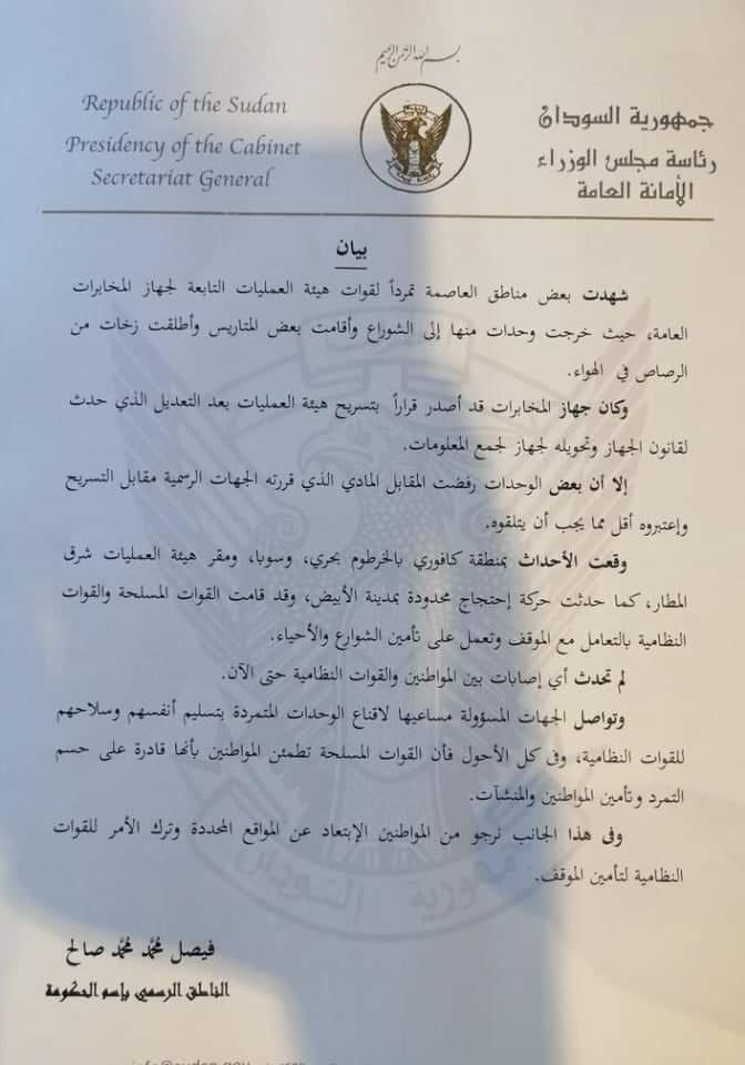 بيان مجلس الوزراء السوداني