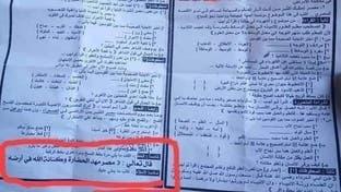 مصر.. تحقيق موسع بسبب آية قرآنية محرفة بامتحان دراسي