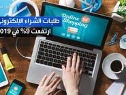 تقرير: ارتفاع مبيعات موسم التسوق الإلكتروني 8% في 2019