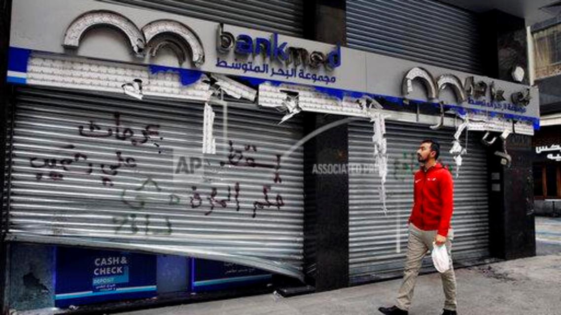 بنوك لبنان تخريب
