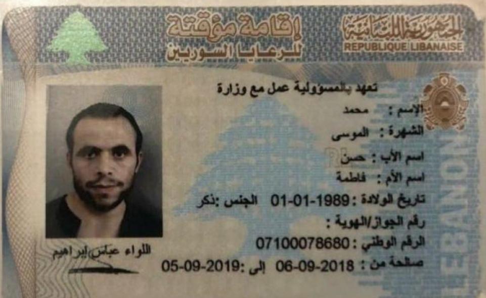 مع أنه يقيم منذ 13 سنة في لبنان، إلا أن الموسى لم يجدد إقامته التي انتهت في سبتمبر الماضي