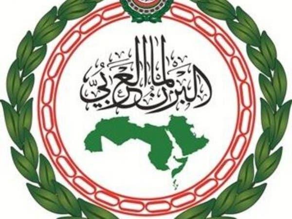 دعم السعودية لقضايا المنطقة أمام البرلمان العربياليوم