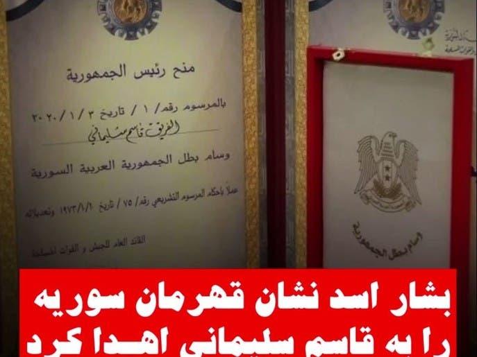 بشار اسد نشان قهرمان سوریه را به قاسم سلیمانی اهدا کرد