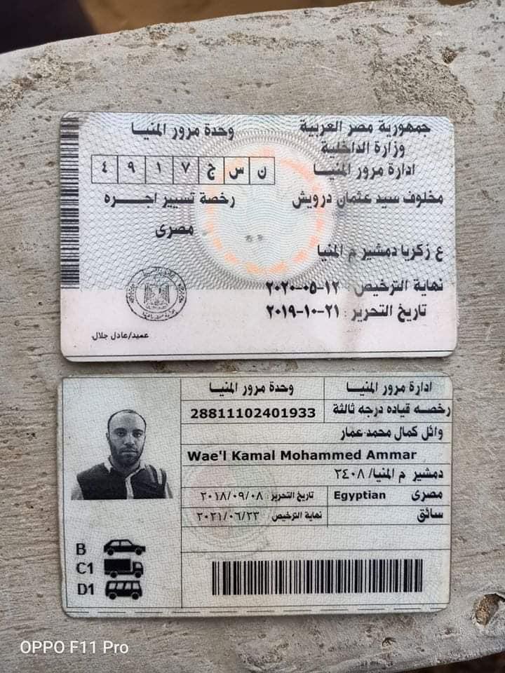 رخصة قيادة السائق