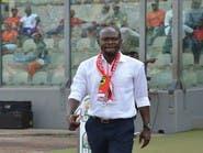منتخب غانا يتعاقد مع مدرب جديد