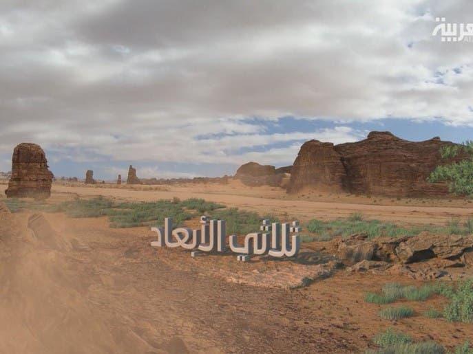 على خطى العرب | ثلاثي الابعاد