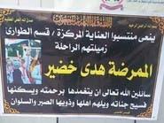 العراق.. وفاة مسعفة بكربلاء وتضارب حول الملابسات