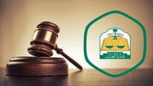 السعودية.. حقوق المؤلف والاختراع أمام المحاكم التجارية