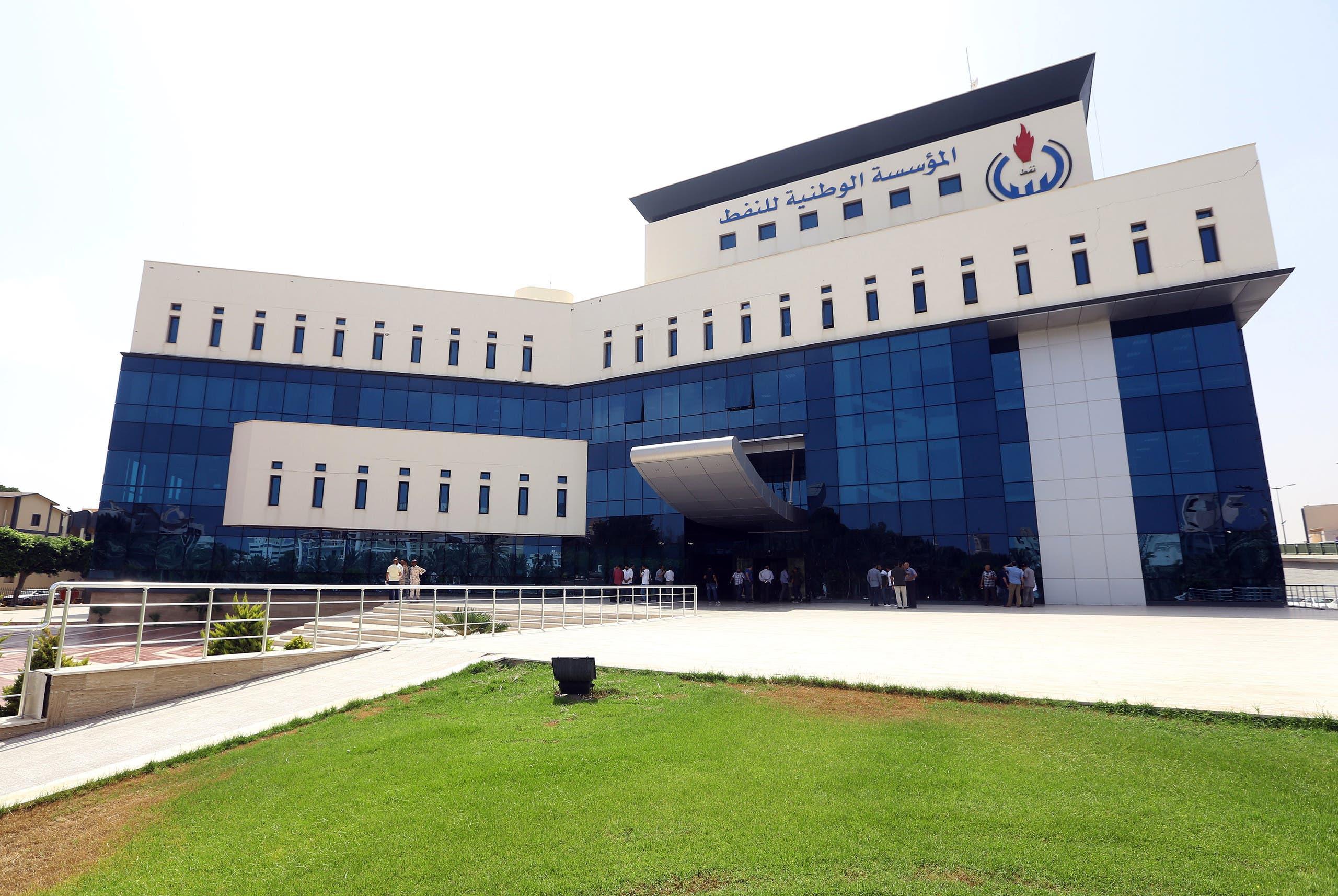 مقر مؤسسة النفط الليبية في طرابلس