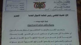 اليمن.. ضرائب حوثية على المحامين والأمناء الشرعيين