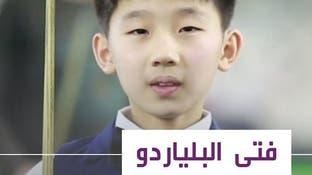 صبي صيني في العاشرة يستعرض مهارات مذهلة بلعبة البلياردو