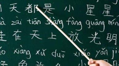 8 مدارس سعودية تبدأ بتدريس اللغة الصينية
