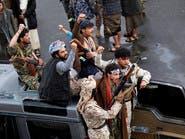 اليمن.. ميليشيا الحوثي تقصف اجتماعاً للصحافيين بالجوف