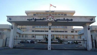 البرلمان الأردني يرفض بالأغلبية استيراد الغاز من إسرائيل