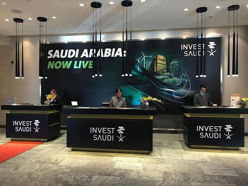 الهيئة العامة للاستثمار السعوديةتستعرض مستجدات الاستثمار في المملكة بالتزامن مع انعقاد المنتدى الاقتصادي العالمي