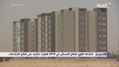كيف انعكس نشاط قطاع الإسكان السعودي على الإنشاءات؟