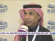 الناصر: محاور الأعمال بقمة العشرين متوائمة مع رؤية 2030